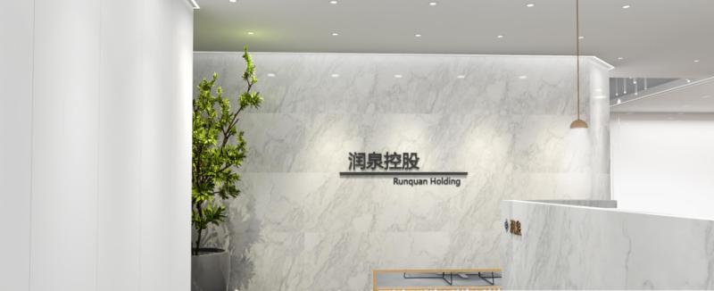 润泉控股办公空间